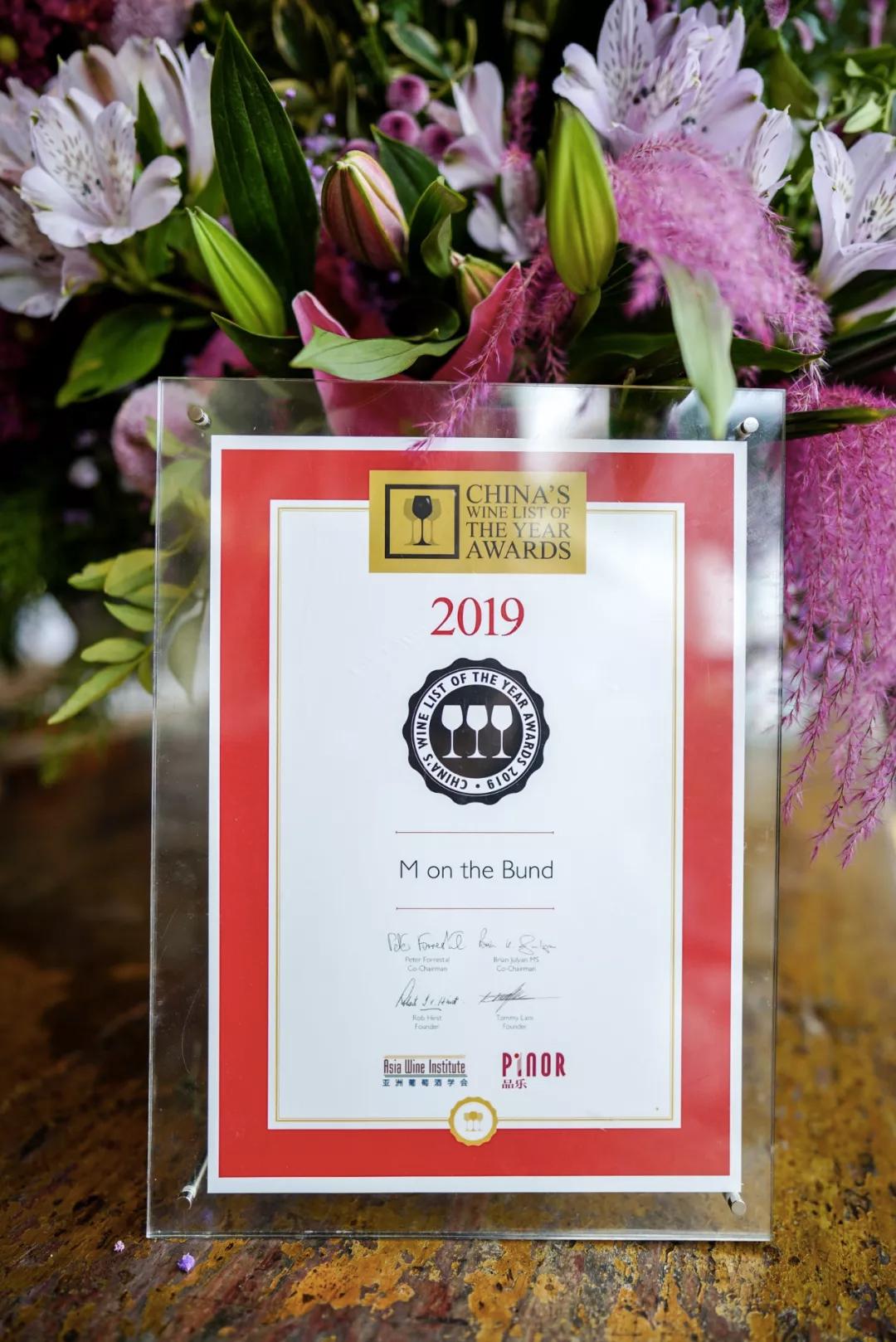 "WE WON! 米氏西餐厅荣获""最佳独立餐厅葡萄酒酒单"" CHINA WINE LIST AWARDS 2019"
